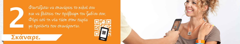 PRODUCTS YOU CAN SCAN WITH MOBILE - QR CODES